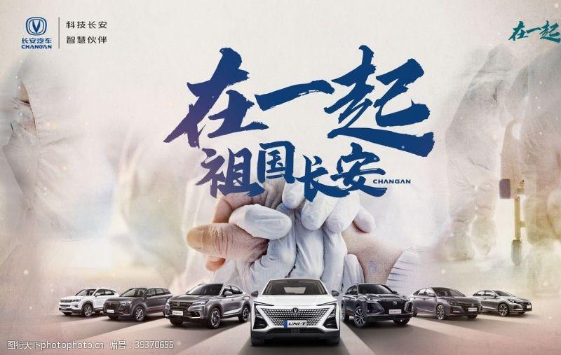双十二车展长安在一起海报图片
