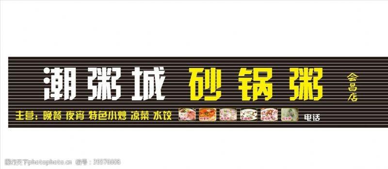 鸽子潮州砂锅粥图片