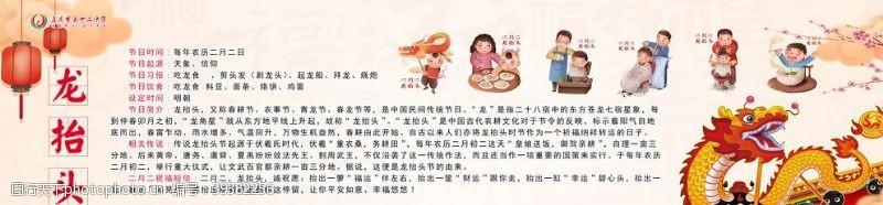 传统节日挂历传统节日图片