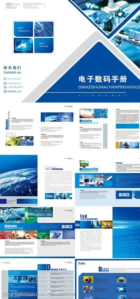 画册设计电子数码画册图片