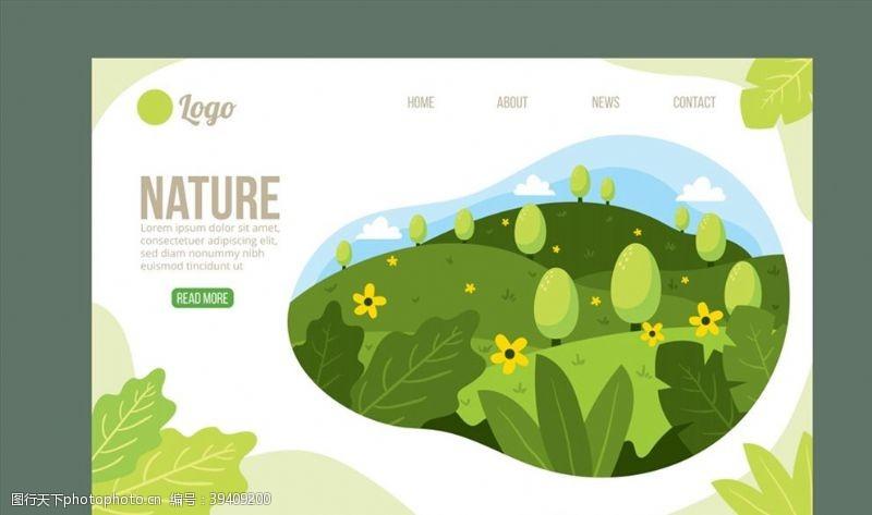 山坡风景自然网站登陆页图片