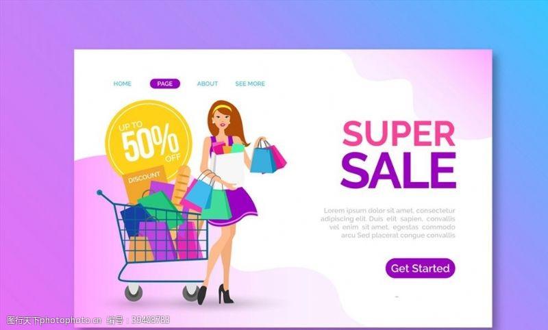 时尚创意购物网站登陆页图片