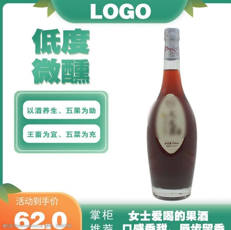包装设计果酒淘宝主图图片