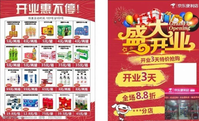 盛大开业海报京东便利店宣传单图片