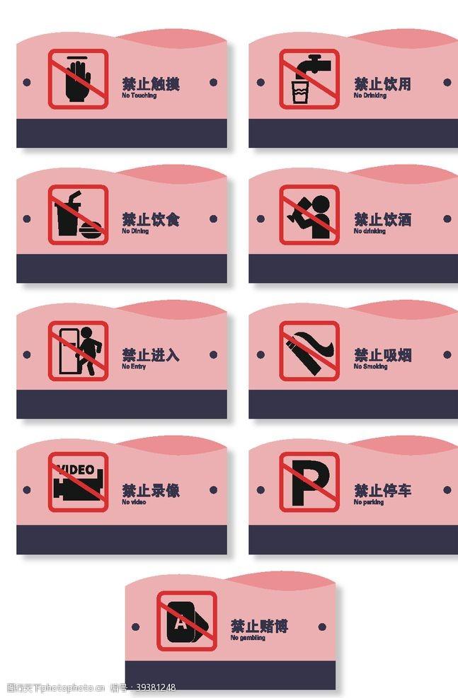 工地安全牌禁止触摸图片