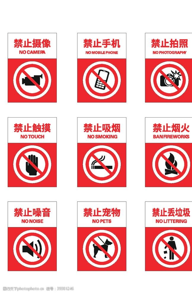 工地安全牌禁止摄像图片