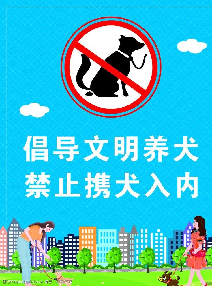 创文明城禁止携犬入内图片