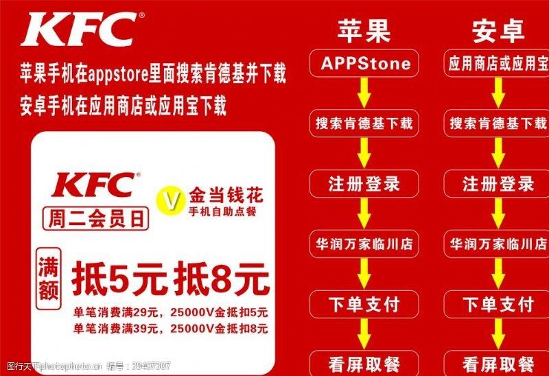 会员日KFC取餐图片