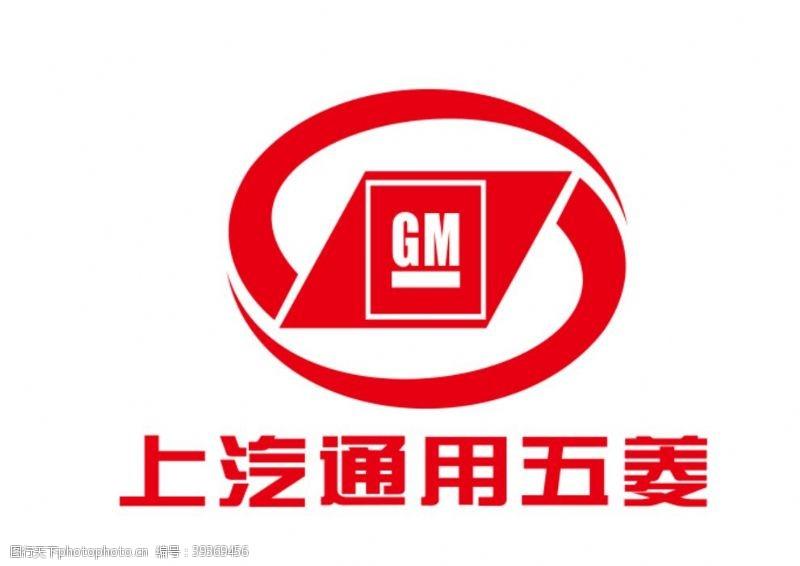 上海通用五菱图片
