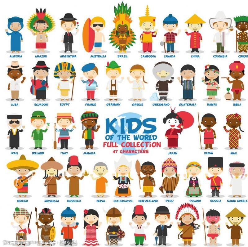 民族服饰世界各国儿童矢量图片
