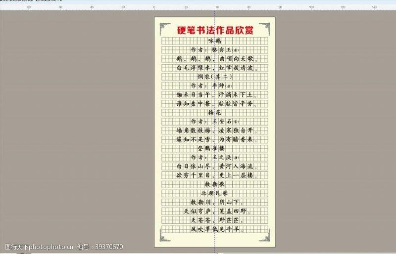 花边矢量素材田字格字帖书法欣赏图片
