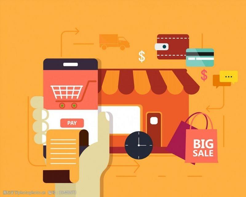 手机购物网上购物插画图片
