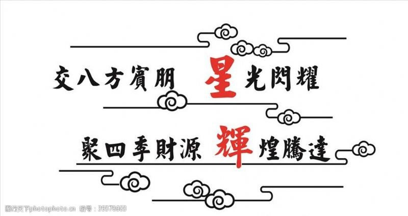 大方文化墙标语图片