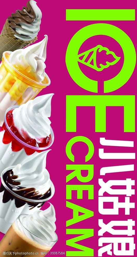 圣代小姑娘冰淇淋图片