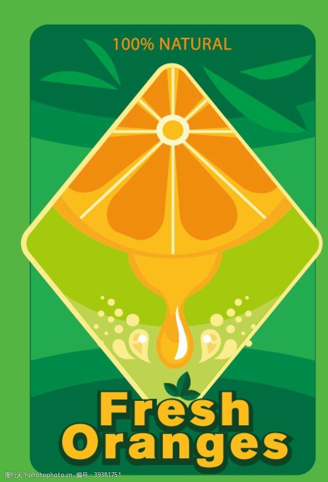 包装设计新鲜橙子贴图片