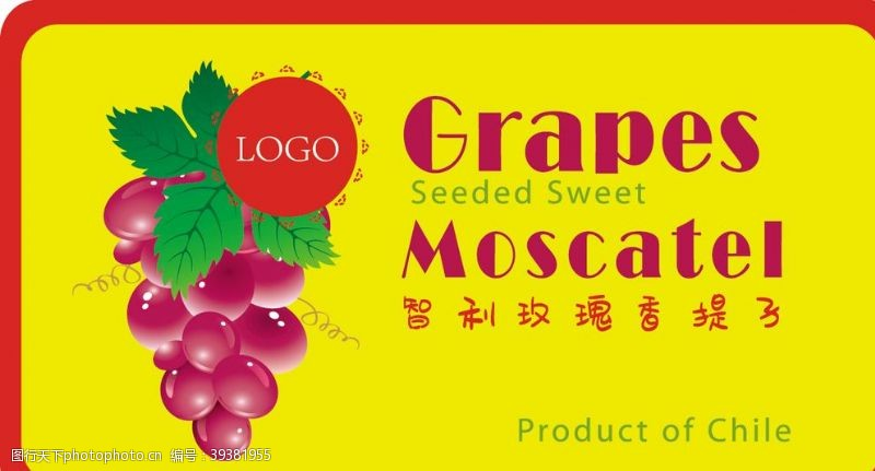 包装设计新鲜红提贴图片