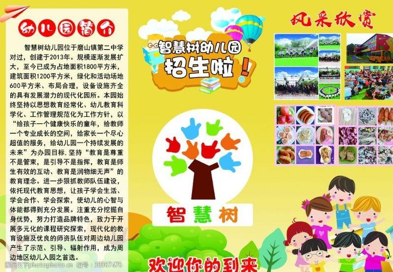 幼儿园三折页幼儿园招生图片