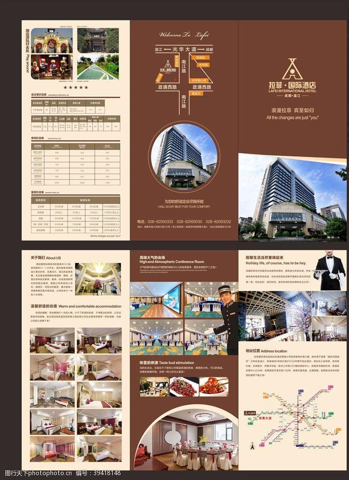折页酒店线路图片