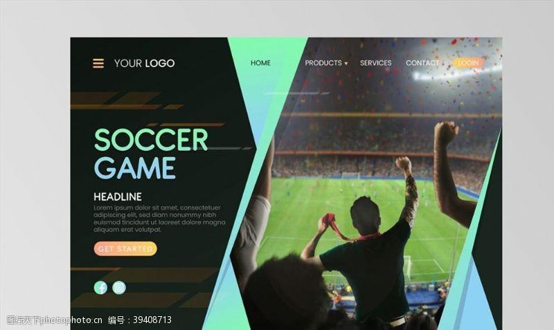 足球场足球赛网站登陆页图片