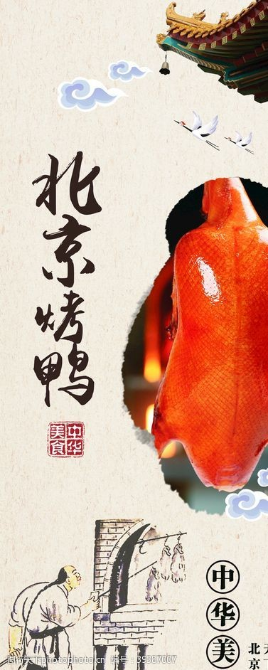 餐饮行业北京烤鸭易拉宝图片