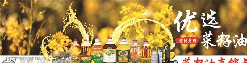 包装设计菜籽油图片