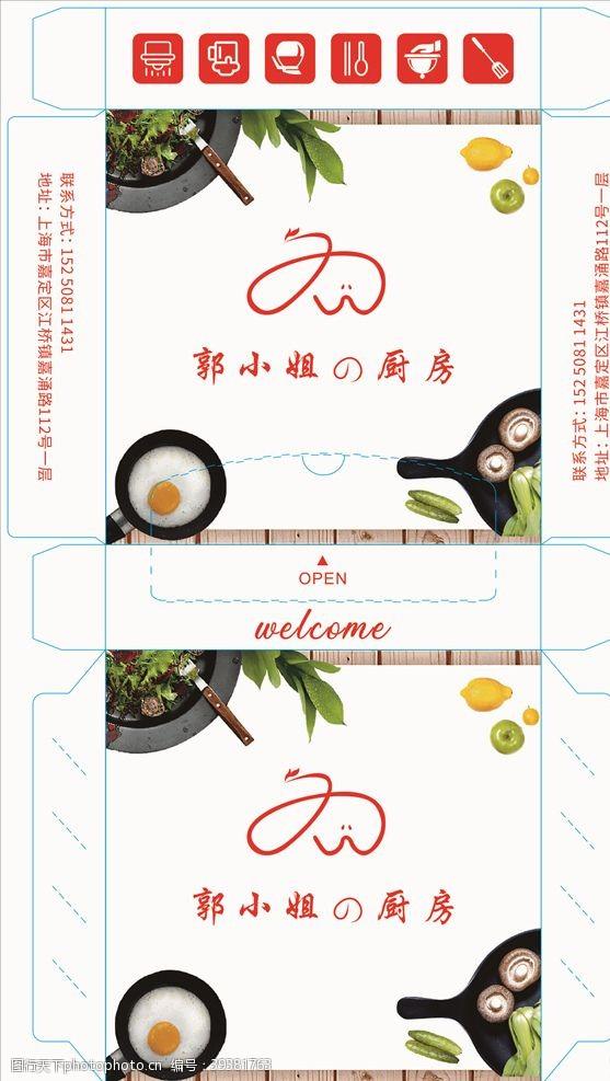 包装设计餐饮厨房中餐小图标郭小姐图片