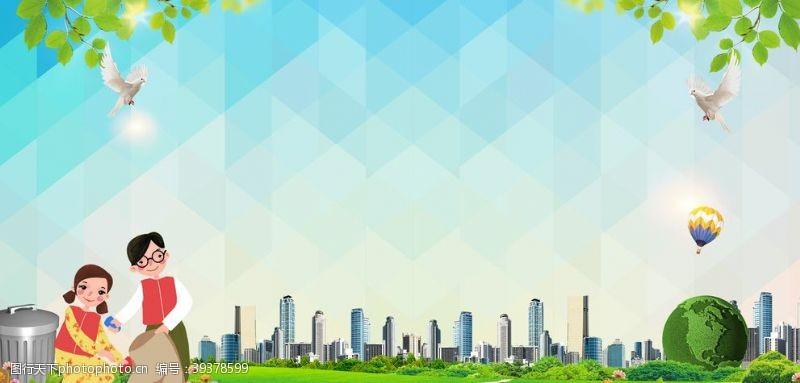 清洁城市城市绿化背景图片