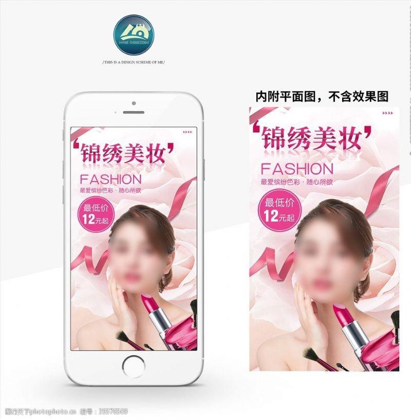 紧肤大气创意美容美妆海报设计图片