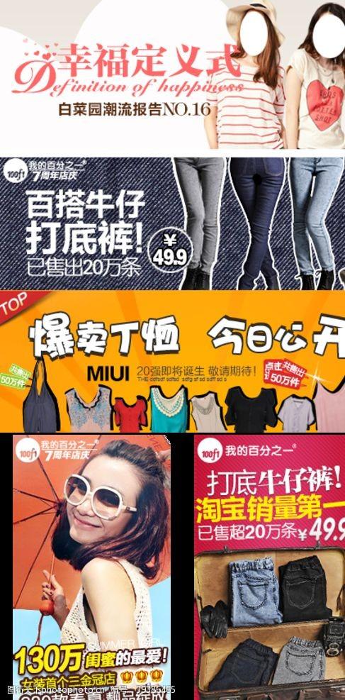多款爆款女装宣传促销图图片