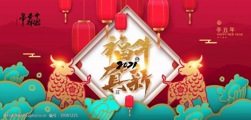 新年年会福牛贺新图片
