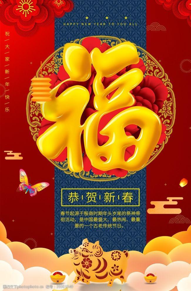节日元素福字图片