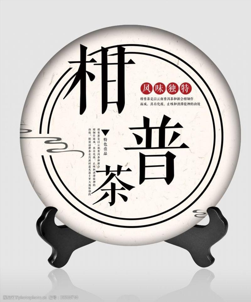 包装设计柑普茶茶饼包装图片