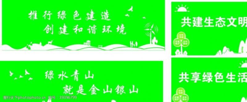 草坪工地绿色施工围挡图片