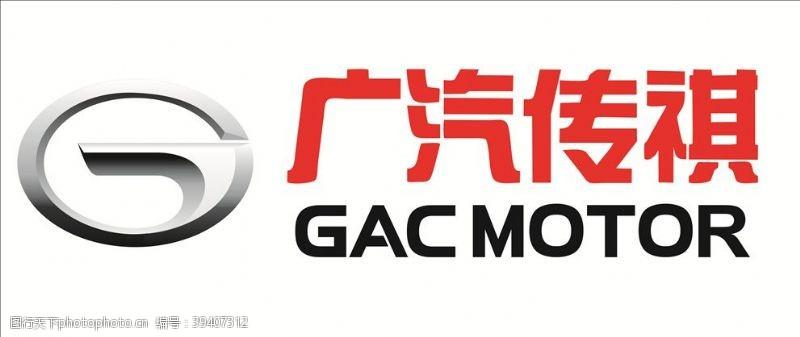 传祺logo广汽传祺图片
