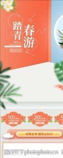 淘宝界面设计化妆品详情页图片
