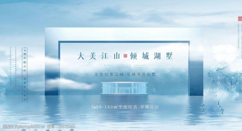 房地产海报江野别墅海报图片