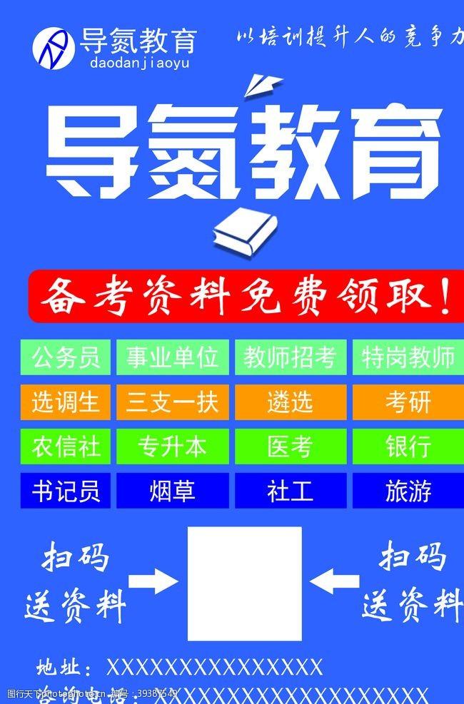 教育单页教育图片