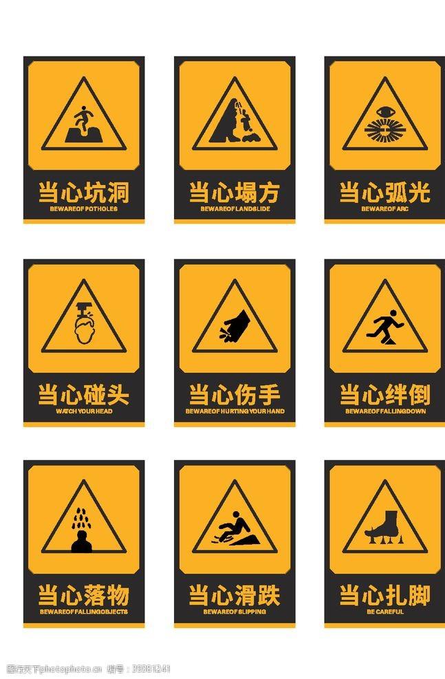 工地安全牌警告标识图片