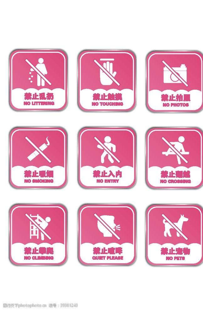 工地安全牌禁止拍照图片