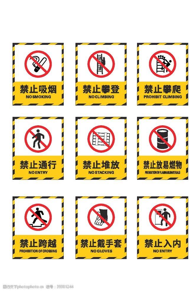 工地安全牌禁止吸烟标牌图片