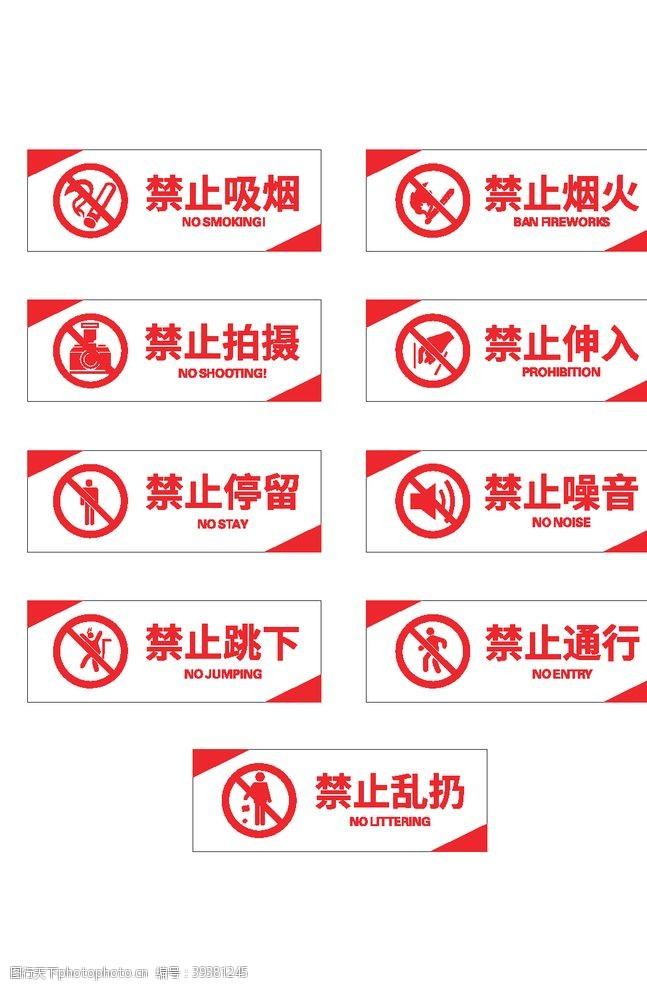 工地安全牌禁止吸烟图片