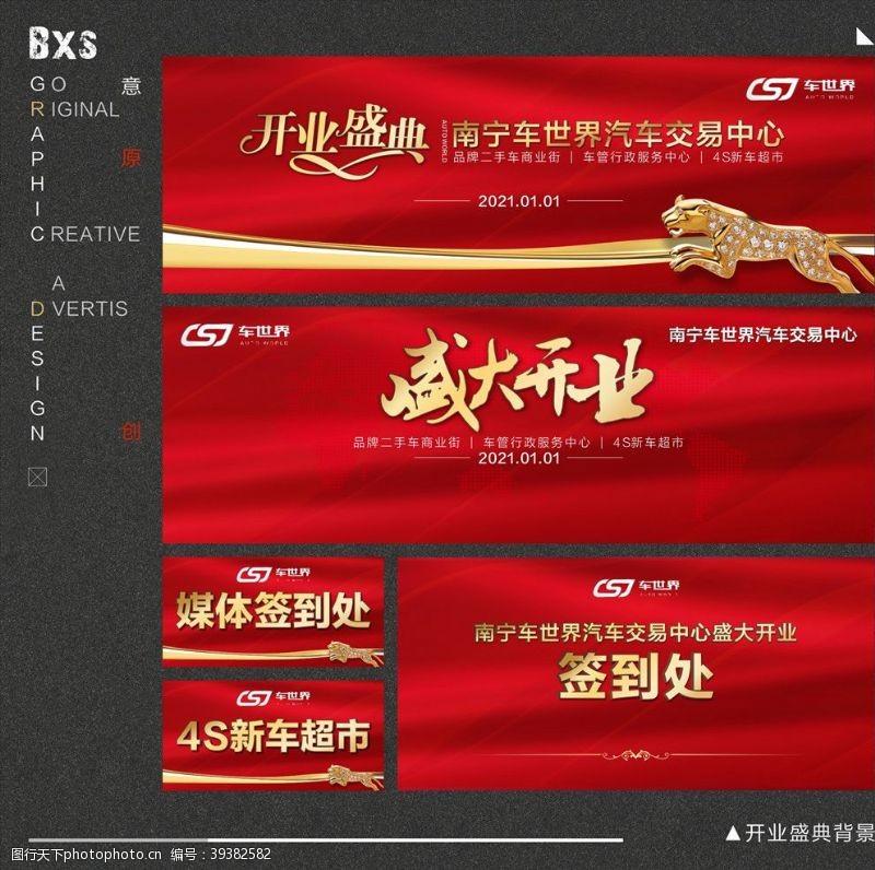 开业x展架开业盛典背景图片