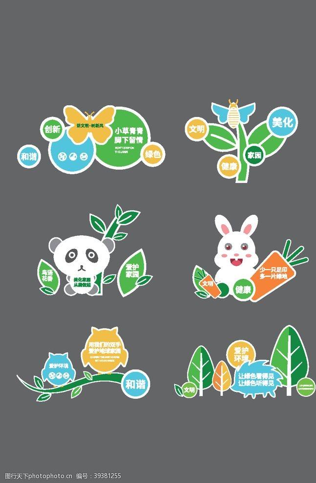草坪卡通爱护花草提示牌图片