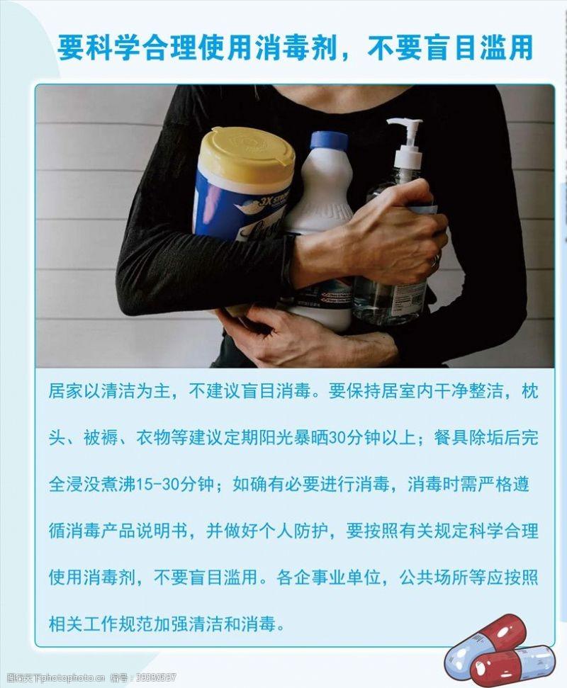 肺炎海报科学使用消毒剂图片