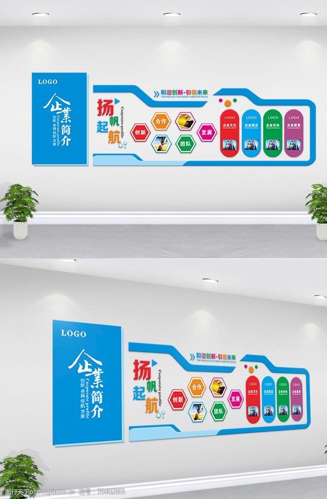 企业形象广告蓝色大气企业文化墙图片