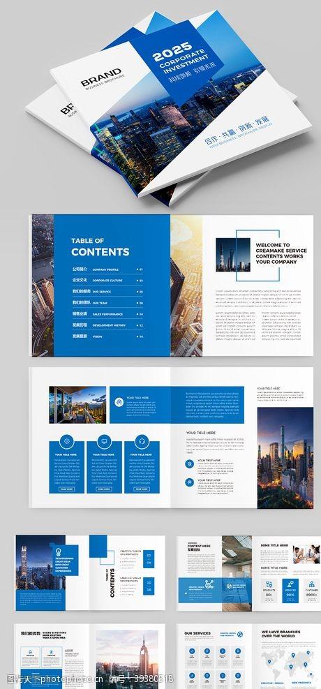 城市画册蓝色企业画册图片