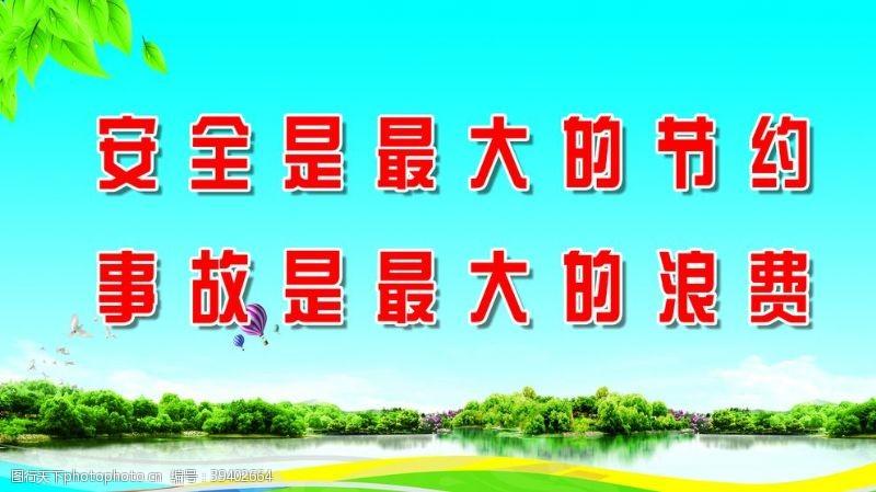 蓝天白云理念篇滑翔机绿图片