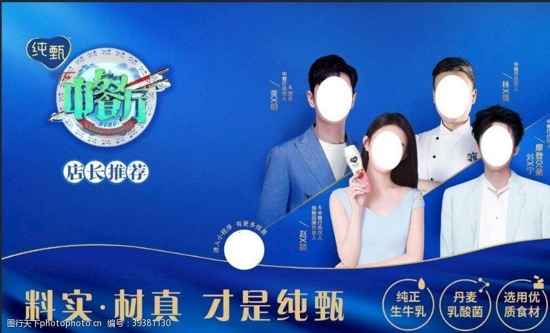 蓝色背景展架蒙牛纯甄中餐厅背景板图片
