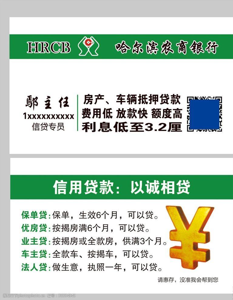 抵押贷款农商贷款名片PSD分层图片