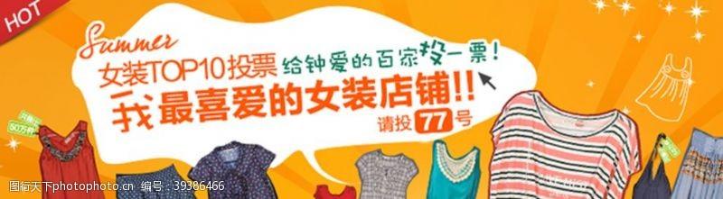 女装店铺投票宣传促销图图片